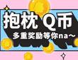 小花仙群组10周年活动