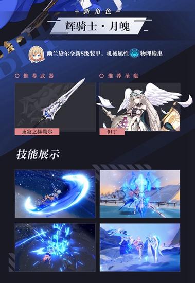 崩坏3「逐暗星辉」3.9版本更新内容