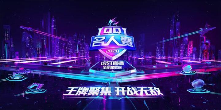 2020QQ名人赛:娱乐x电竞!李现黄明昊王牌对抗