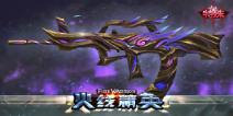 【预告】《火线精英OL》传说级新武器惊艳登场 达尔文开启新赛季!