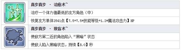 公主连结Re:Dive姬宫真步技能 姬宫真步图鉴