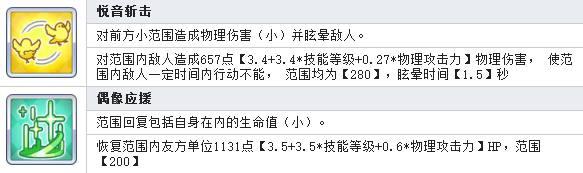 公主连结Re:Dive樱井望技能 樱井望图鉴