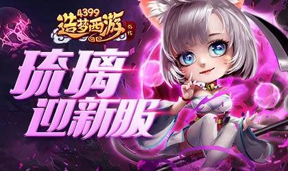 全新S级英雄琉璃震撼上线  造梦西游外传v4.3.0版本更新公告