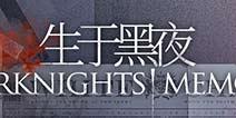 明日方舟【生于黑夜】活动限时开启
