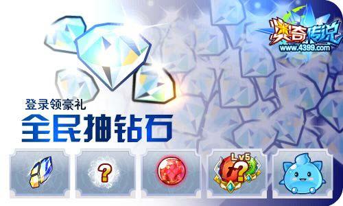 奥奇传说04.30更新 无烬龙皇龙炎降临