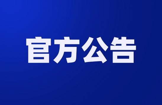 迷你世界全网主动下架 启动全服内容专项整顿