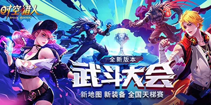 《时空猎人》年度大版本发布,首届全国天梯赛开战!