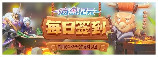 《海岛纪元》每日签到领取4399游戏盒独家礼包