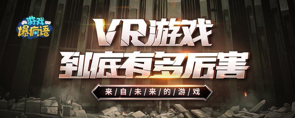 【游戏爆疯语61】:VR游戏到底有多厉害