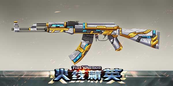 火线精英 AK47-凯旋