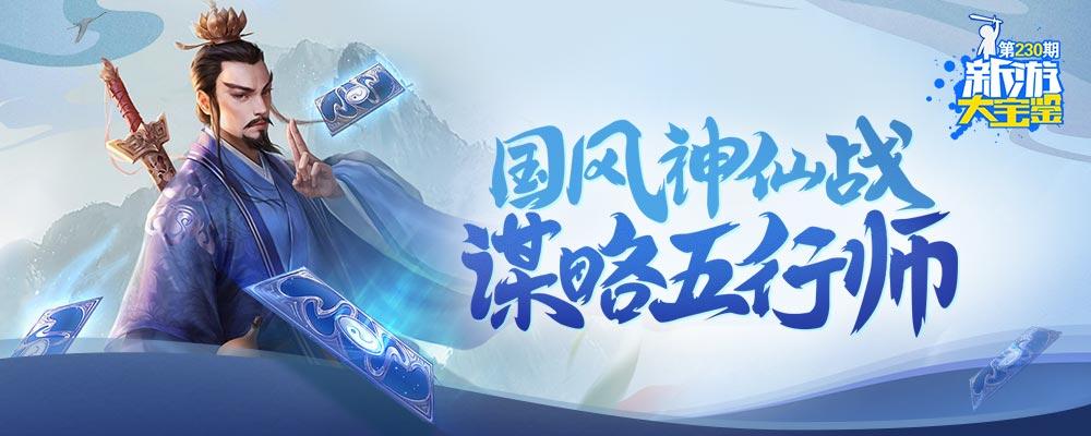 新游大宝鉴第230期:《国风神仙战!谋略五行师》
