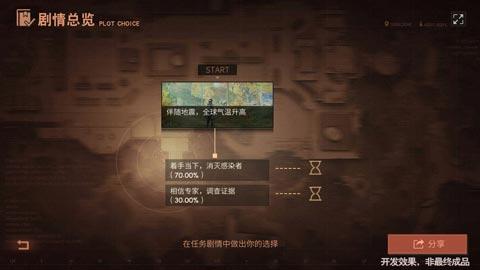 明日之后5月28日大版本更新爆料 千万玩家共同决定明日未来