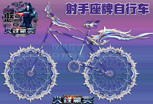 火线精英射手座——自行车