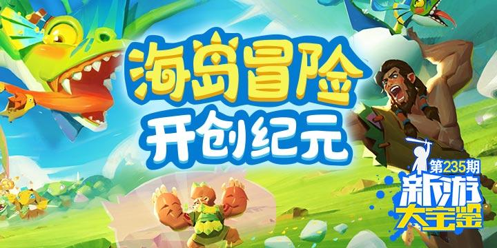 新游大宝鉴:海岛冒险 开创纪元
