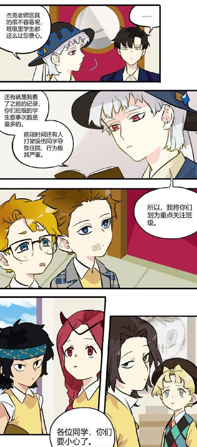 第五人格漫画4