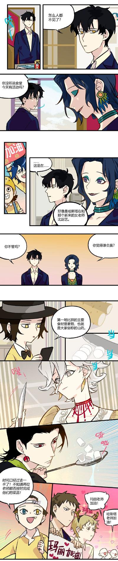 第五人格漫画3