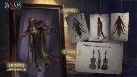 第五人格小提琴家即将上架 恶魔的弦音奏响颤栗的乐章