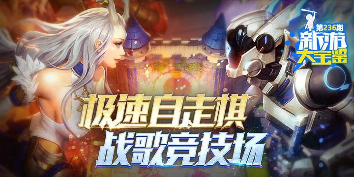 新游大宝鉴:极速自走棋 战歌竞技场