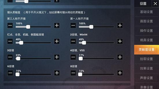 和平精英SS7二指灵敏度怎么设置?SS7二指灵敏度参数怎么调?