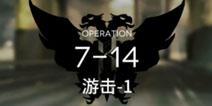 明日方舟主线7-14通关攻略 7-14阵容推荐
