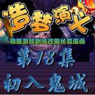 造梦西游5造梦西游5漫画第18集:初入鬼城