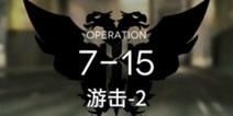 明日方舟主线7-15通关攻略 7-15阵容推荐