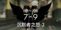 明日方舟主线7-9通关攻略 7-9阵容推荐