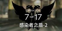 明日方舟主线7-17通关攻略 7-17阵容推荐