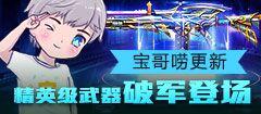 宝哥唠更新-精英武器新秀破军登场!