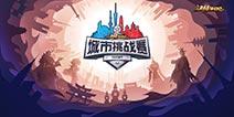《决战!平安京》城市挑战赛即将进入总决赛,20支冠军队伍蓄势待发