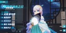 崩坏3V4.0更新前瞻丨「朔夜观星」角色活动情报!