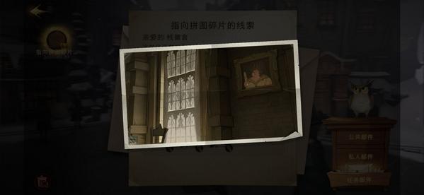 哈利波特魔法觉醒第一个线索在哪里 第一个线索具体位置