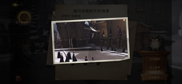 哈利波特魔法觉醒第二个线索在哪里 第二个线索具体位置
