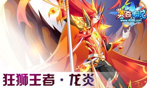 奥奇传说05.29更新 王者龙炎双职突破