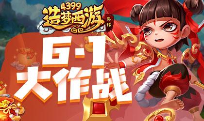 造梦西游外传v4.3.2版本更新 3V3乱斗之战开启