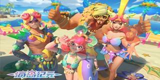 海岛纪元5月28日更新公告 沙滩泳装狂欢派对