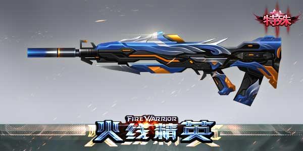 火线精英 ZDS01-风鸾