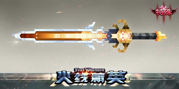 火线精英 像素剑