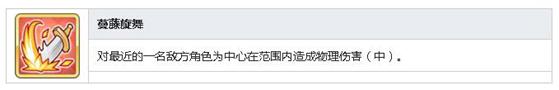 公主连结Re:Dive双叶碧技能 双叶碧图鉴