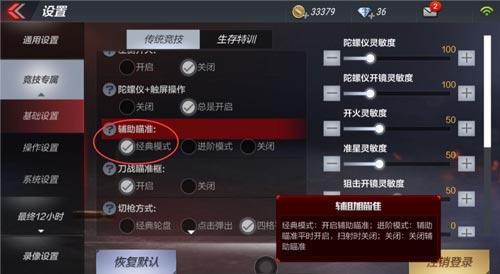 CF手游按键设置 新手灵敏度推荐