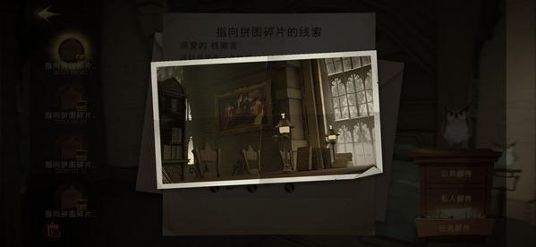 哈利波特魔法觉醒第五天第一个线索在哪里 第五天第一个线索具体位置