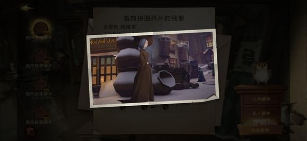 哈利波特魔法觉醒第六天第一个线索在哪里 第六天第一个线索具体位置