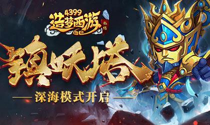 造梦西游外传v4.3.3版本更新 镇妖塔83层开启