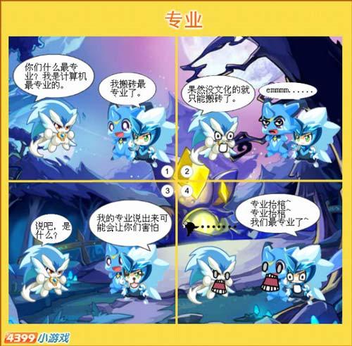 奥奇传说奥奇漫画-专业