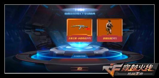 CF手游幸运百宝箱常胜夺宝