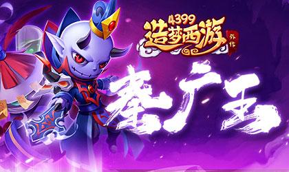 造梦西游外传v4.3.4版本更新 全新AA级英雄秦广王震撼上线