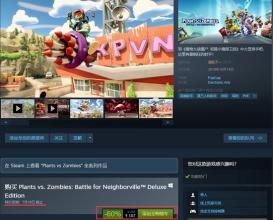 花园战争上架Steam 玩花园战争3用什么加速器