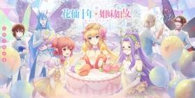 《小花仙》十周年庆典正式启动!品牌站今日上线
