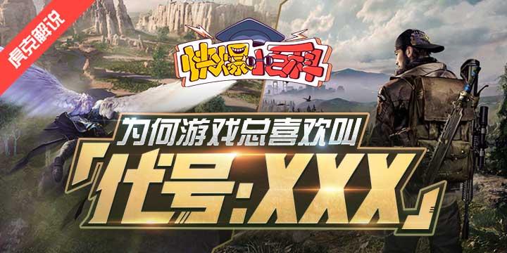 【快爆小百科】- 代号XXX