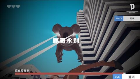 非常普通的鹿手机版考拉怎么打沙雕鹿手游怎么爬考拉大厦